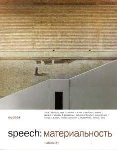 2009_298_De-Eekenhof-Enschede_Speech-Materiality_04_pp100-109