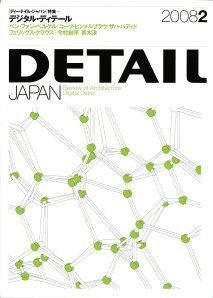 2008_400_House-in-Jingu-Mae-Tokyo_Detail-Japan_02_pp73-83