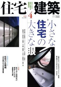 2008_400_House-in-Jingu-Mae-Tokyo_Jutaku-Kenchiku_396_pp38-45