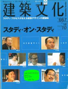 2003_133_Tower-Almere_Keichuka-Bunka_667_pp61