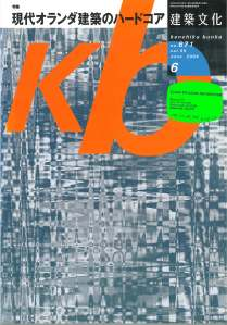 2004_151_Oostelijke-Handelskade-Amsterdam_Kenchiku-Bunka_671_pp48-53